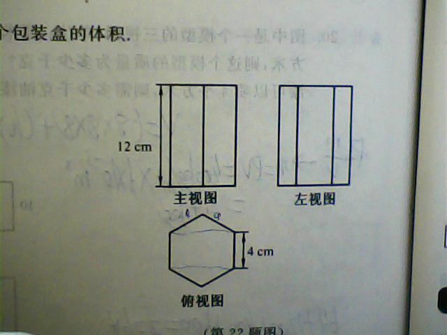 如圖是一個包裝盒的三視圖,求這個包裝盒的體積