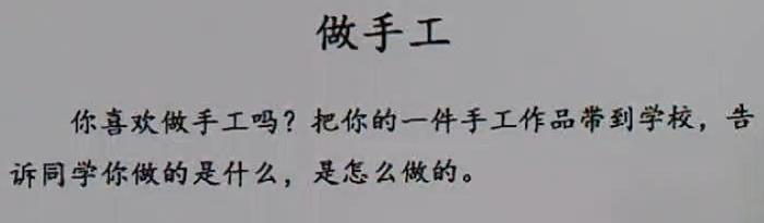 二年级语文