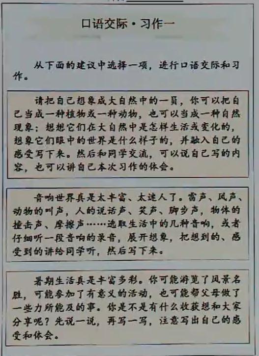 五年级语文