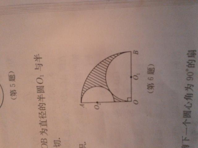 如图 圆o2与半圆o1_作业辅导 - 同桌100学习网